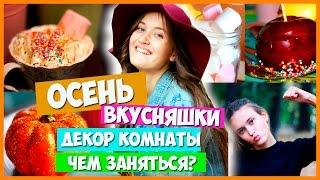 Осенние Вкусняшки,DIY Декор Комнаты и Чем Заняться!//Fall Inspiration
