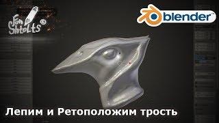 3D персонаж урок 4 - Топология и лепка в Blender 3D