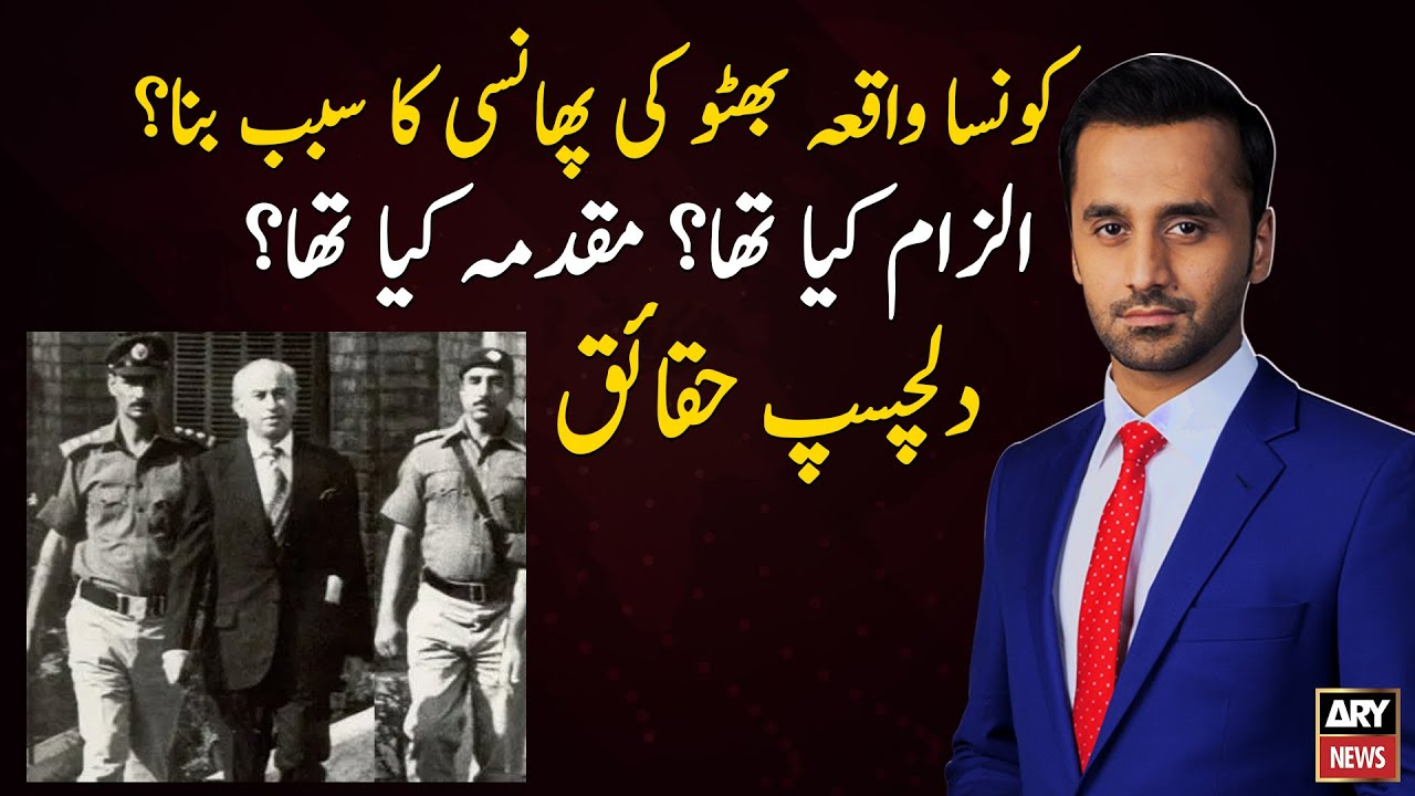 Download What led to Bhutto's execution? What was the charge? Interesting facts