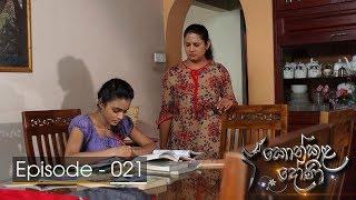 Konkala Dhoni | Episode 21 - (2017-11-06) | ITN Thumbnail