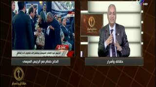 مصطفى بكرى يكشف حقيقة صلة القرابة بينه وبين  الحاج حمام