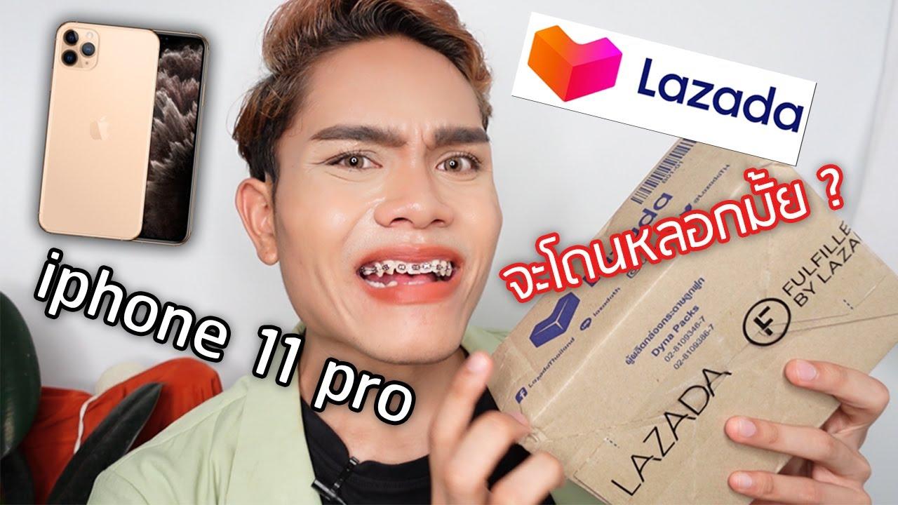 เเกะกล่อง iphone 11  pro โปร 9.9 จาก LAZADA  จะโดนหลอกมั้ย ? ไอโฟน 11 โปร จาก ลาซาด้า | ฟาอัลสุดติ่ง