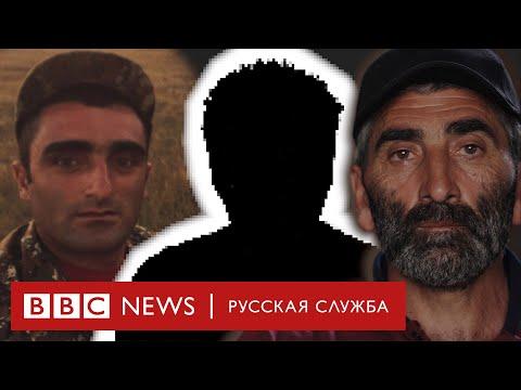 Террористы или военнопленные? Армянские военные в азербайджанском плену | Новости Би-би-си