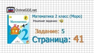 Страница 41 Задание 5 – Математика 2 класс (Моро) Часть 1