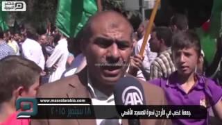 مصر العربية | جمعة غضب في الأردن نصرة للمسجد الأقصى