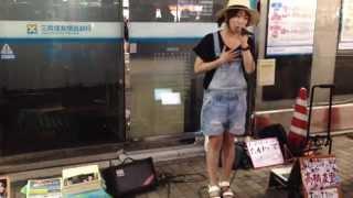2015年8月9日、池袋駅前ストリートライブにて。 高橋友里さん自身初のス...