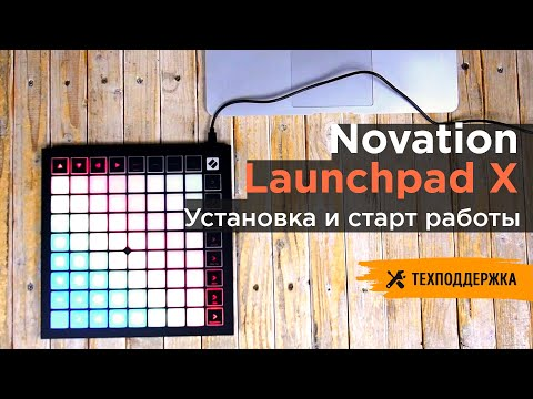 Novation Laucnhpad X | Установка и начало работы