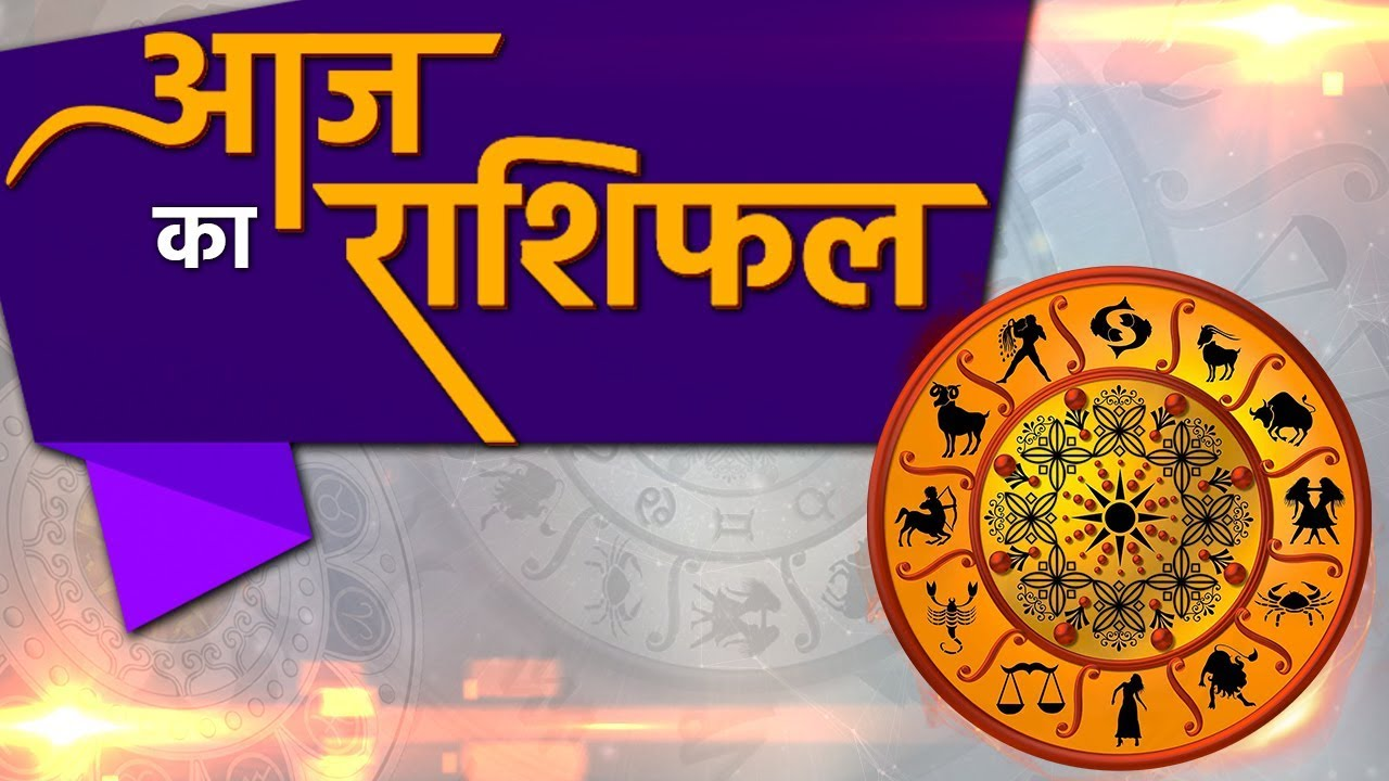 Aaj Ka Rashifal 11 December 2019 DAINIK RASHIFAL | Daily Bhavishyafal |  Today's Horoscope | Boldsky - YouTube