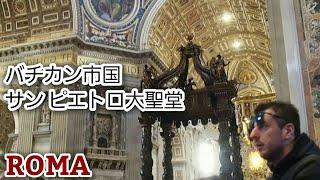 【ローマ】バチカン市国 サン ピエトロ大聖堂【ROMA】