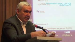 видео Зигелевские чтения