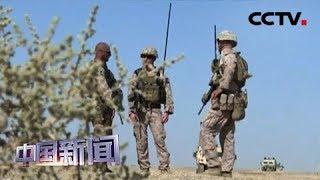 [中国新闻] 美批准向沙特和阿联酋增兵 与伊对峙升级 | CCTV中文国际