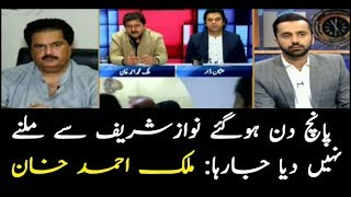 Not being allowed to meet Nawaz Sharif since five days: Malik Ahmed Khan