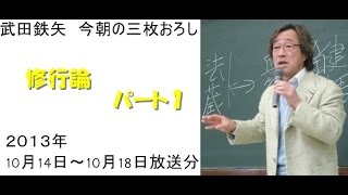 武田鉄矢今朝の三枚おろし 2013年10/14~10/18放送分より 内田樹 「修行...
