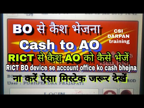 Cash to AO,BO से कैश AO/SO को भेजना,how to send cash from bo to Ao in RICT device