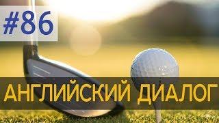 Диалог 86 Golf is a silly game 💬 Английский разговорный язык + аудирование
