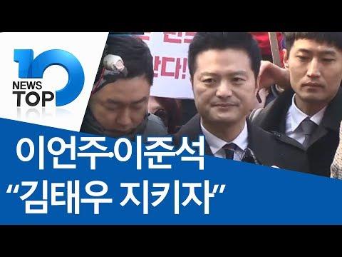 """이언주·이준석 """"김태우 지키자"""""""