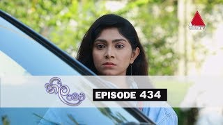 Neela Pabalu - Episode 434 | 09th January 2020 | Sirasa TV Thumbnail