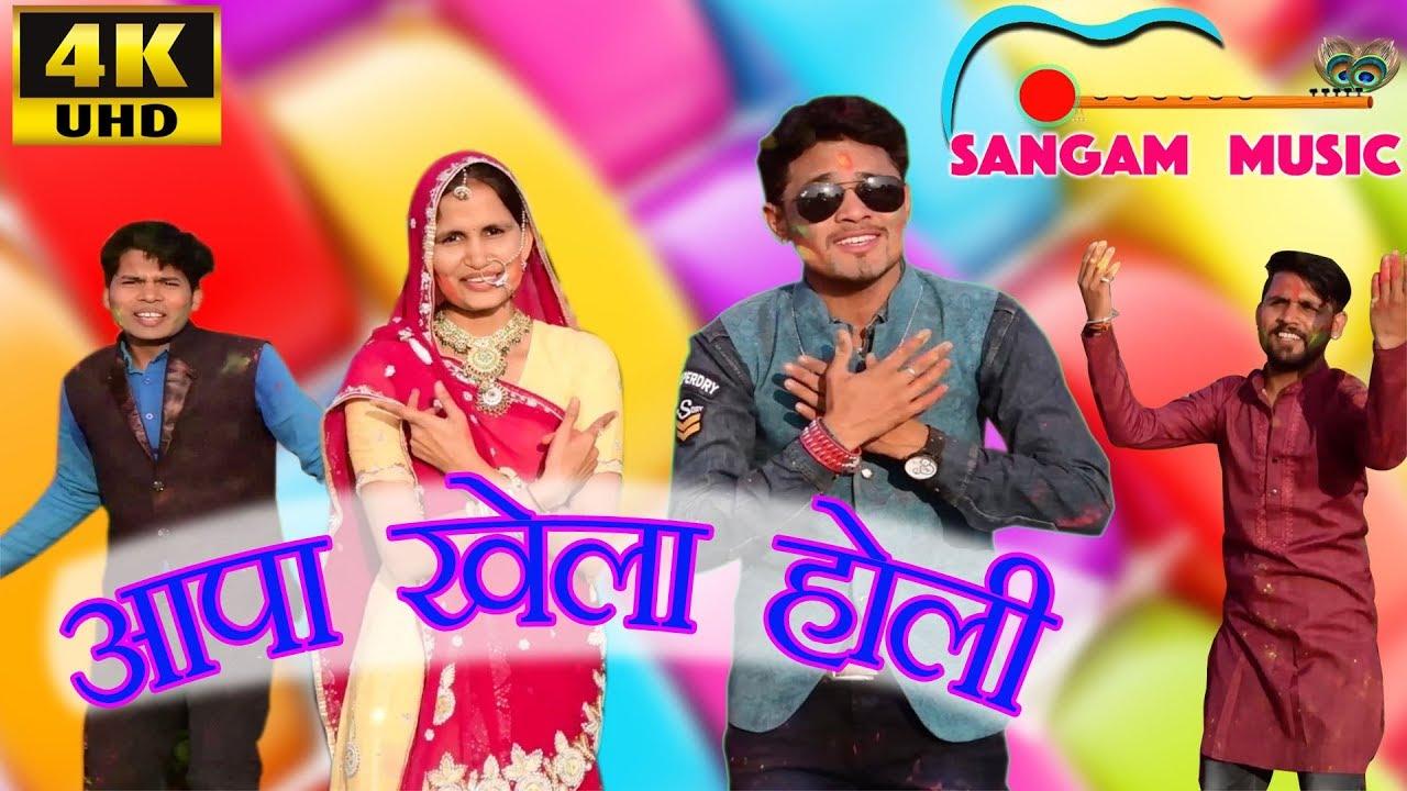Rajasthani Dj Song 2018 - आपा खेला होली - Latest Dj Haryanvi Style Holi  Video - by Sangam Music