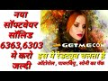 NEW SOFTWARE SOLID 6363,6303 REDTUBE WORK || 2018 KA NAYA SOFTWARE REDTUBE WORK