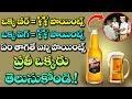 ఏ మందు తాగితే ఎన్ని పాయింట్స్?   Unknown Facts About Drunk and Drive Points   Vtube Telugu