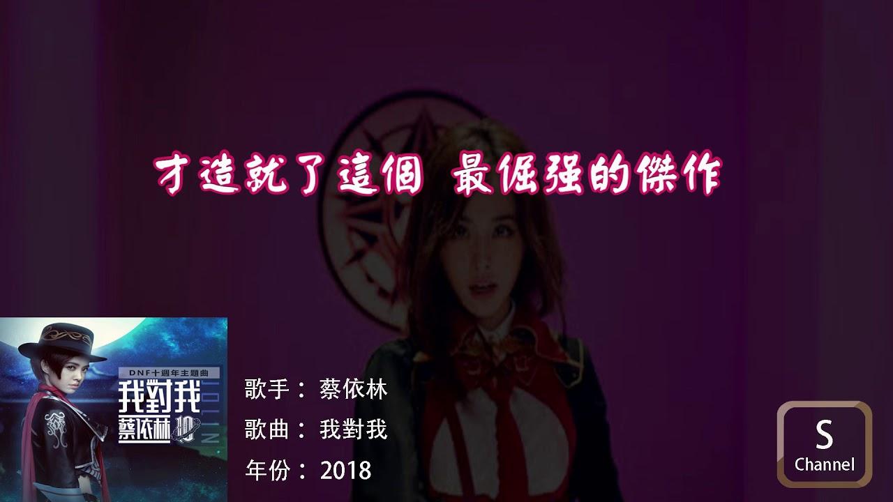 蔡依林 - 我對我 (歌詞) - YouTube