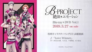 「B-PROJECT〜絶頂*エモーション〜」Blu-ray&DVD Vol.1 特典キャラクターソングCD 試聴動画 ♪『Love Winner』 2019.3.27 on sale