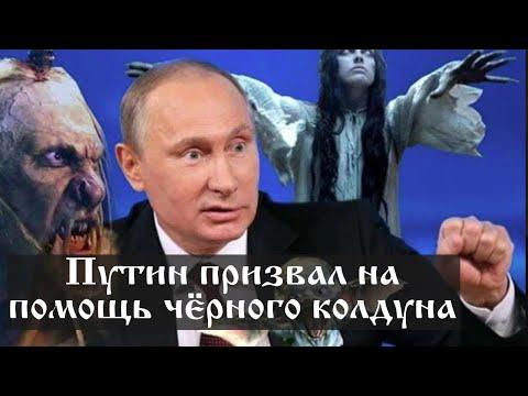 Путин призвал на