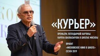 """""""Курьер"""" / Московское кино в школе"""