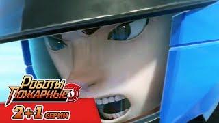 Роботы-Пожарные (Только вперед и Властелин Феникса) Премьера! | Новый мультфильмы про роботов