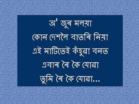 অ' জুৰ মলয়া…. O Jur Moloya. of Modhumoti Goswami..by Rupam Mahanta