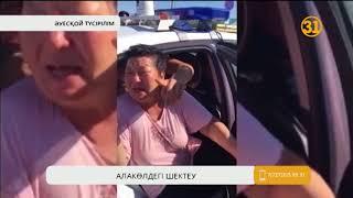 Қазақ полициясы жұдырықсыз жұмыс істей алмай ма?!