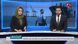 نشرة اخبار المنتصف | 23 - 02 - 2019 | تقديم اماني علوان و هشام الزيادي | يمن شباب