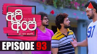 Api Ape | අපි අපේ | Episode 93 | Sirasa TV Thumbnail