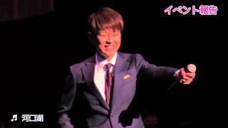【イベント】パク・ジュニョン/赤坂BLITZライブ(2016.3.11)