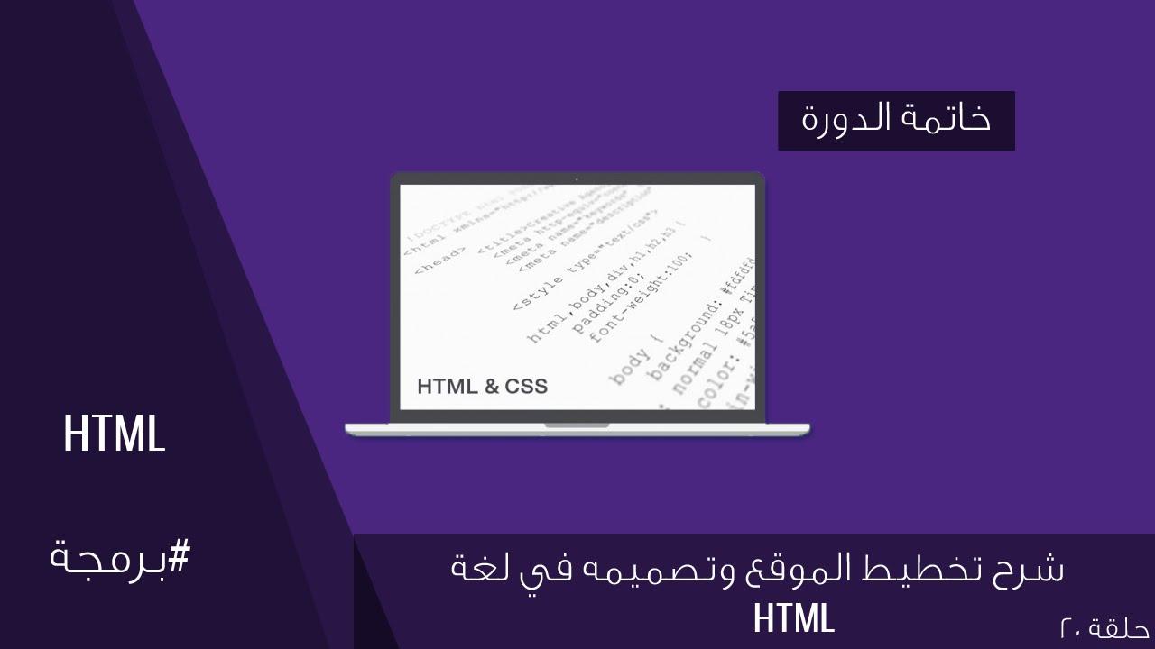 شرح تخطيط الموقع Layout وتصميمه بلغة HTML (ح20)