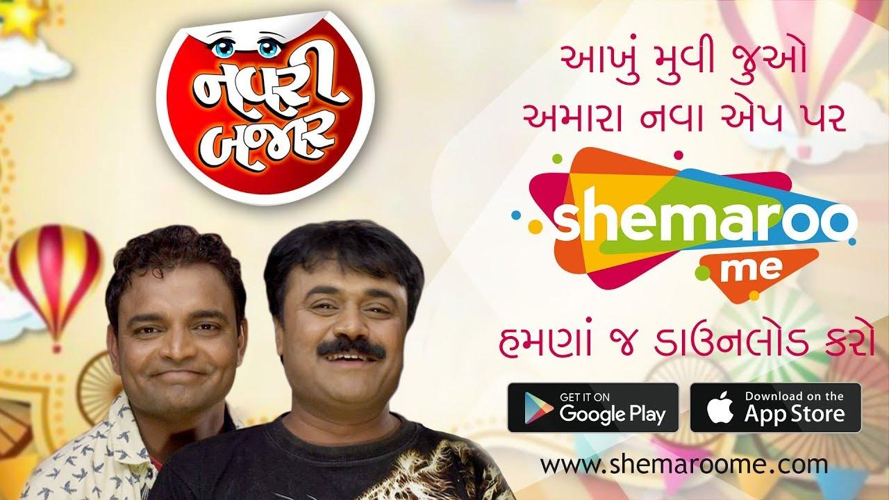 Promo - Navri Bazar - Watch Full Movie on #ShemarooMe App | Download App Now
