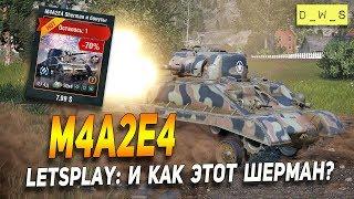 LetsPlay: M4A2E4 - і як цей шерман? | D_W_S | Wot Blitz