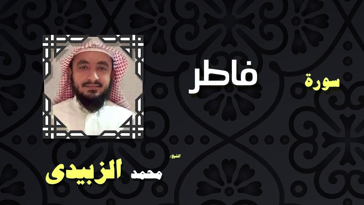 القران الكريم بصوت الشيخ محمد الزبيدى | سورة فاطر