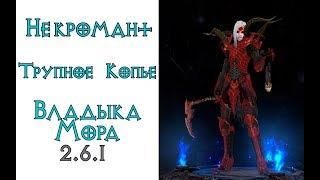 Diablo 3: ТОП СОЛО некромант(111 ВП) Трупное копье в сете Покров Владыки Мора