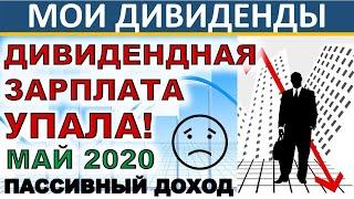 Дивидендная зарплата май 2020. Пассивный доход. Дивиденды.  Дивидендные акции. Инвестиции. ETF. ИИС.