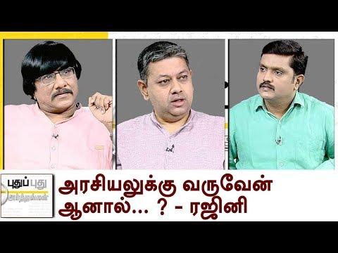 Puthu Puthu Arthangal: அரசியலுக்கு வருவேன் ஆனால்... ? - ரஜினி     24/04/18