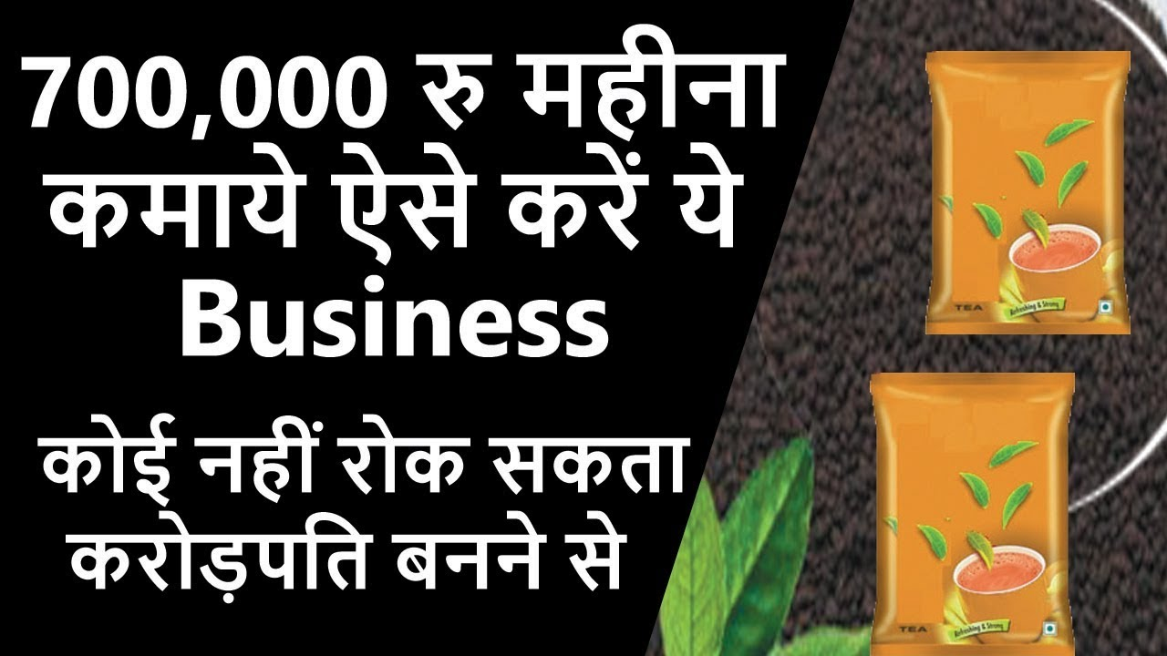 700 000 मह न कम य tea making business green tea