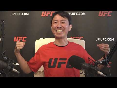 【#17:UFCってなんだ?】福田充徳&西山茉希と大沢ケンジが熱狂の渦に包まれたUFC 235を振り返り!