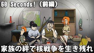 家族全員で核戦争を生き残る 【60 Seconds! 実況 前編】