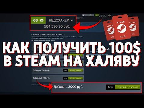 КАК ПОЛУЧИТЬ 100 ДОЛЛАРОВ В STEAM НА ХАЛЯВУ!!! (НЕДОХАКЕРЫ)