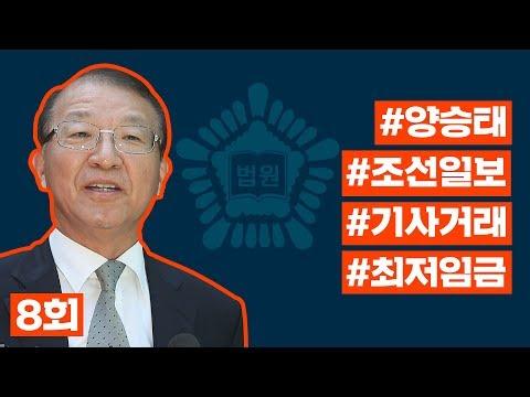 [풀영상] J 8회 : 최저임금 생활자 없는 최저임금 보도