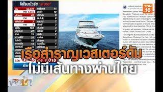 เรือสำราญเวสเตอร์ดัม ไม่มีเส้นทางผ่านไทย | 12 ก.พ.63 | TNN ข่าวเช้า