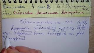 Скачать Пр 171 с 99 Белорусский язык 4 класс 2 часть Свириденко 2018 дзеясловы 2 асобы