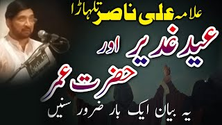 Allama ALi Nasir Talhara - Eid e Ghadeer aur  Hazrat Umar 2018