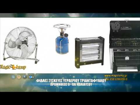 Τριανταφύλλου Υγραέρια | Εμπόριο Διανομή Φιάλων Υγραερίου Σόμπες Αθήνα,ανταλλακτικά,θερμάστρες